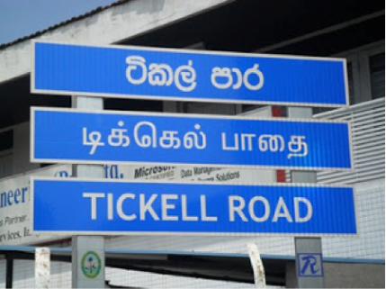 Fig. 4, Tickell Road, Colombo, Sri Lanka.