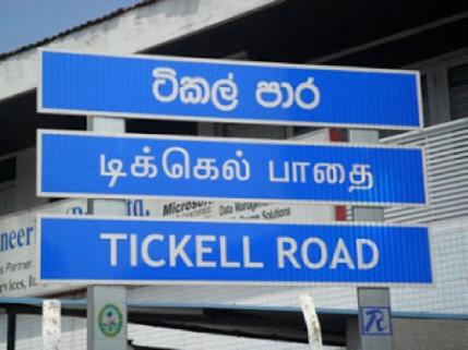 Fig. 4, Tickell Road, Colombo, Sri Lanka.