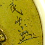 Detail: Signature on the previous netsuke